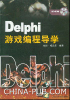 Delphi游戏编程导学