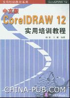 中文版CorelDRAW 12实用培训教程