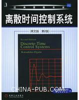离散时间控制系统(英文版・第2版)