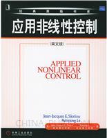 应用非线性控制(英文版)[按需印刷]