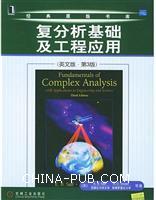(特价书)复分析基础及工程应用(英文版・第3版)