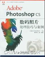 Adobe Photoshop CS数码照片处理技巧与案例[按需印刷]