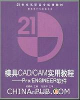 模具CAD/CAM实用教程――Pro/ENGINEER软件