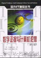 数字证据与计算机犯罪(第二版)