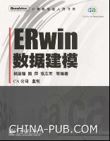 Erwin数据建模