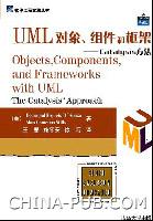 UML对象、组件和框架――Catalysis方法