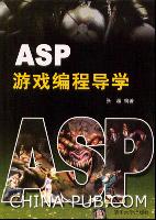 ASP游戏编程导学