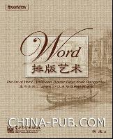 Word排版艺术(编辑排版工作者案头必备读物,台湾著名作译者侯捷亲编)