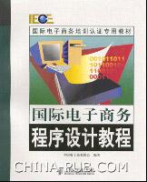 国际电子商务程序设计教程[按需印刷]