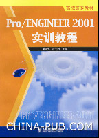 Pro/ENGINEER 2001实训教程