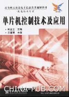 单片机控制技术及应用[按需印刷]