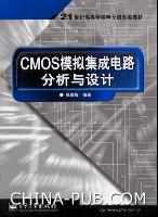 CMOS模拟集成电路分析与设计[按需印刷]