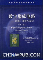 数字集成电路――电路、系统与设计(第二版)