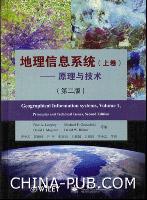 地理信息系统(上卷)――原理与技术(第二版)