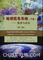 地理信息系统(下卷)――管理与应用(第二版)