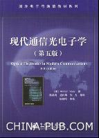现代通信光电子学(第5版)