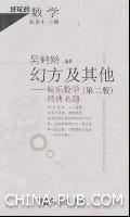 幻方及其他:娱乐数学经典名题(第二版)
