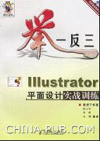举一反三――Illustrator平面设计实战训练(2CD)