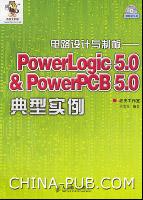 电路设计与制板――PowerLogic 5.0 & PowerPCB 5.0典型实例[按需印刷]