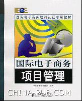 国际电子商务项目管理[按需印刷]