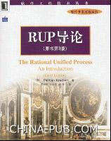 RUP导论(原书第3版)