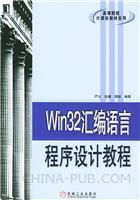 (特价书)Win32汇编语言程序设计教程