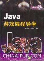 Java游戏编程导学