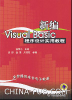 (特价书)新编Visual Basic程序设计实用教程