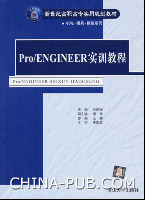Pro/ENGINEER实训教程