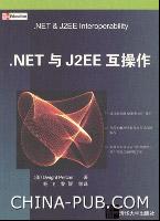 .NET与J2EE互操作