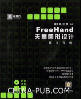 FreeHand矢量图形设计技法范例