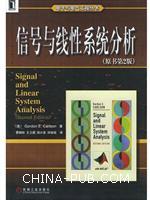 (特价书)信号与线性系统分析(原书第2版)