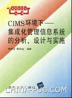 CIMS环境下――集成化管理信息系统的分析、设计与实施