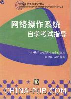 网络操作系统自学考试指导
