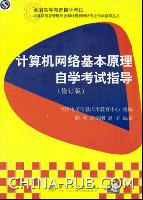 计算机网络基本原理自学考试指导(修订版)
