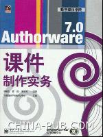 Authorware 7.0课件制作实务