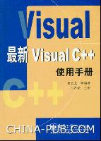 最新Visual C++使用手册