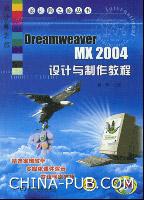 (特价书)Dreamweaver MX 2004设计与制作教程