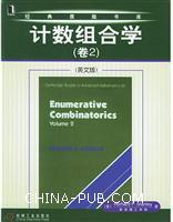 计数组合学:卷2(英文版)[图书]