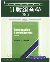 计数组合学:卷1(英文版)[图书]