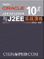 Oracle Jdeveloper 10g与J2EE实战演练