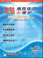 [特价书]《电脑编程技巧与维护》2004年合订本(上、下 1CD)
