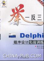 举一反三――Delphi程序设计实战训练