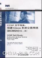 CCNP自学指南:组建Cisco多层交换网络(BCMSN)(第二版)[按需印刷]