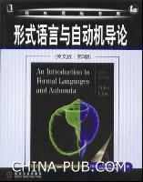 (特价书)形式语言与自动机导论(英文版・第3版)