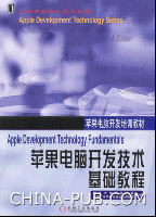 苹果电脑开发技术基础教程[按需印刷]