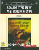 (特价书)80x86汇编语言与计算机体系结构(英文版)
