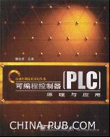 可编程控制器(PLC)原理与应用