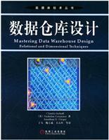 数据仓库设计[按需印刷]
