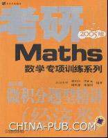 微积分题型精讲(经济类 第3版)